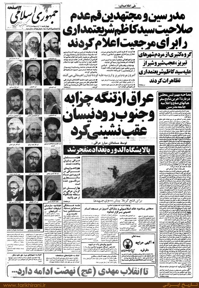 http://www.tarikhirani.ir/Images/news/Jomhouri_1ordibehesht1361_02.jpg