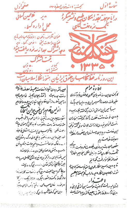 http://tarikhirani.ir/Images/files/1340718016_nashrie-jangal_01.jpg
