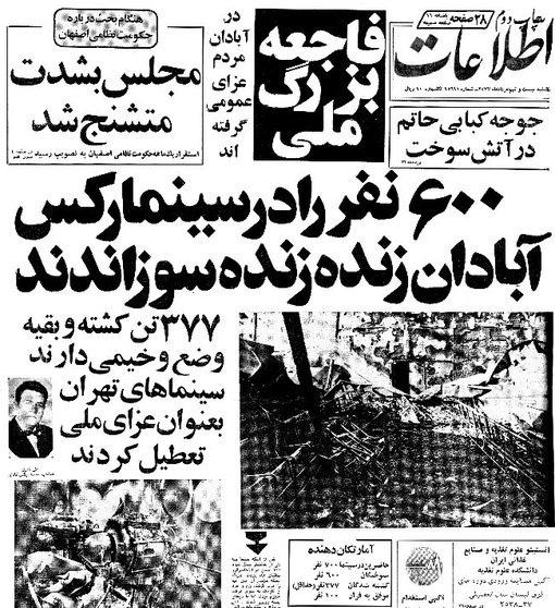فاجعه سینما رکس به نقل روزنامه اطلاعات
