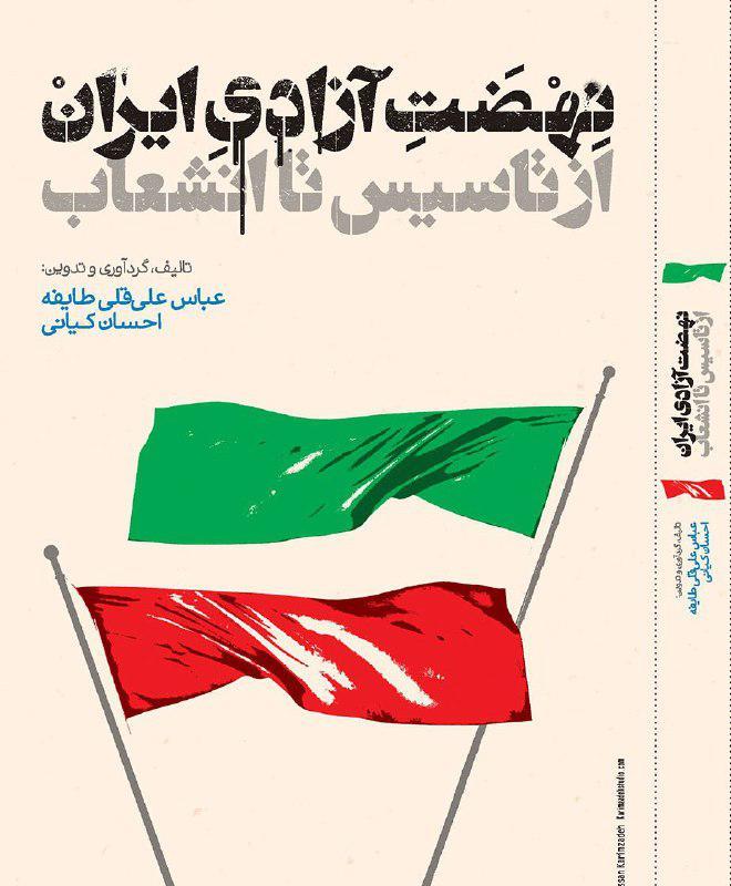 نیک رجال تاریخ ایرانی - داستان دو نهضتی؛ یزدی معتقد و عبدی منتقد