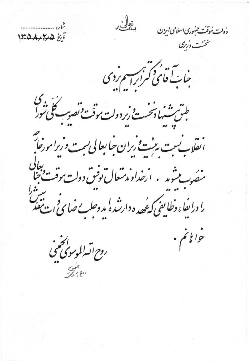 حکم وزارت دکتر ابراهیم یزدی به امضای امام خمینی