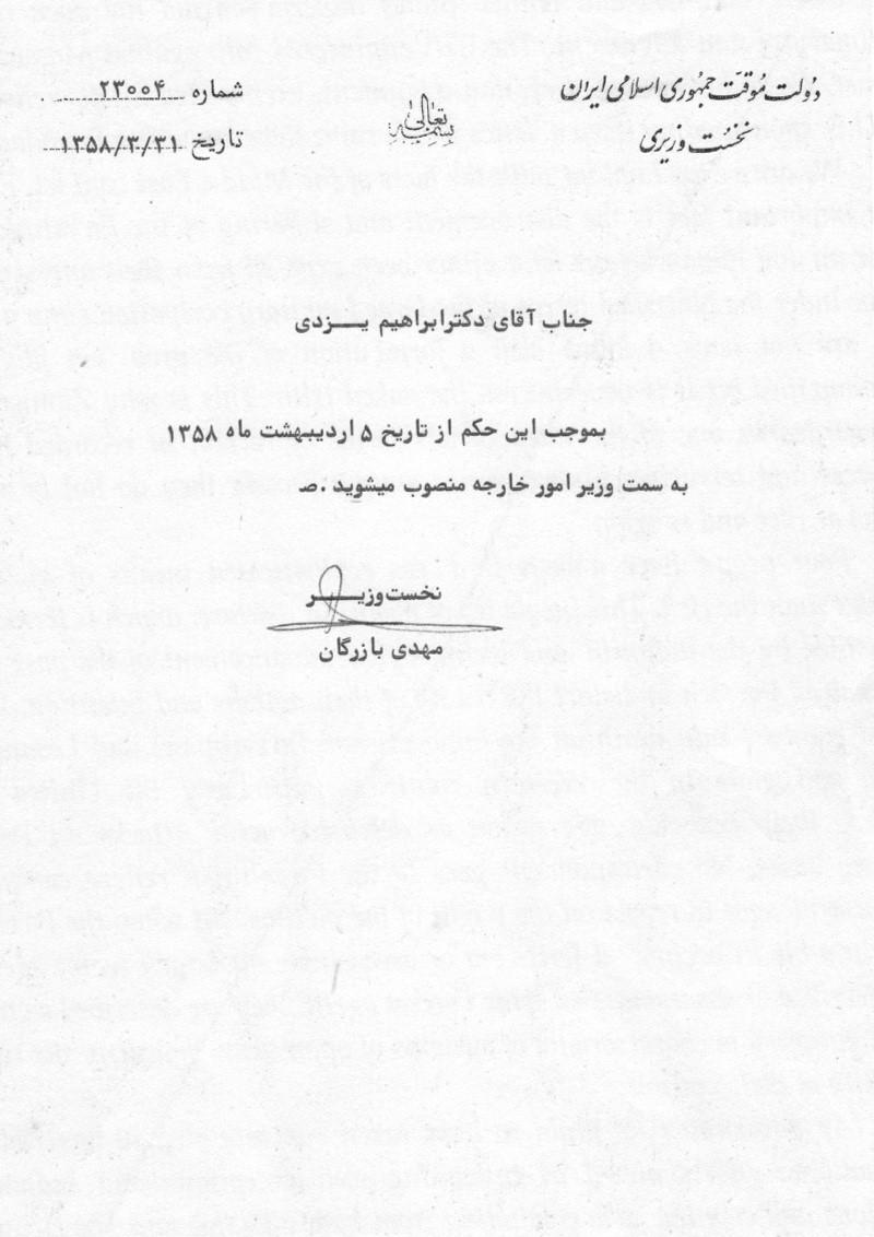 حکم وزارت دکتر ابراهیم یزدی