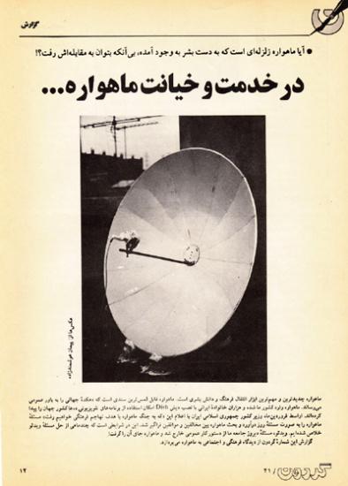 ۲۰ سال مبارزه با ماهواره؛ قانونی که شکست خورد