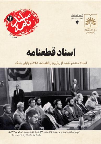 اسناد منتشرنشده از پذیرش قطعنامه ۵۹۸ و پایان جنگ