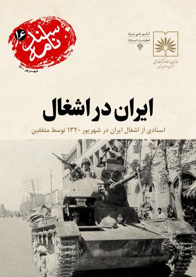 اسناد اشغال ایران در شهریور ۱۳۲۰